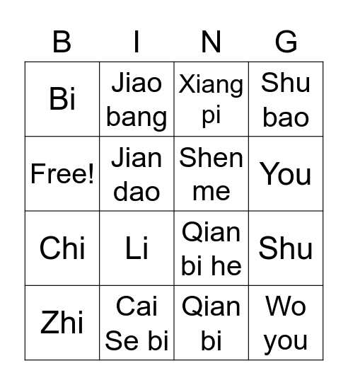 Chinese Words Bingo Card
