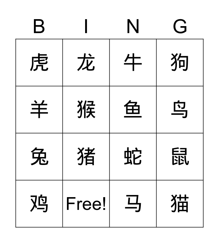 Chinese Year Bingo Card