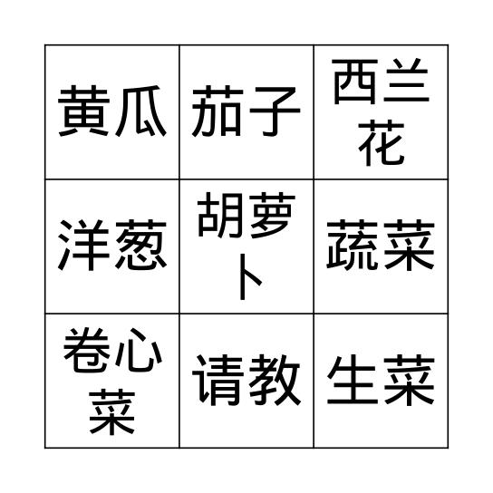 Vegetables (Chinese) Bingo Card