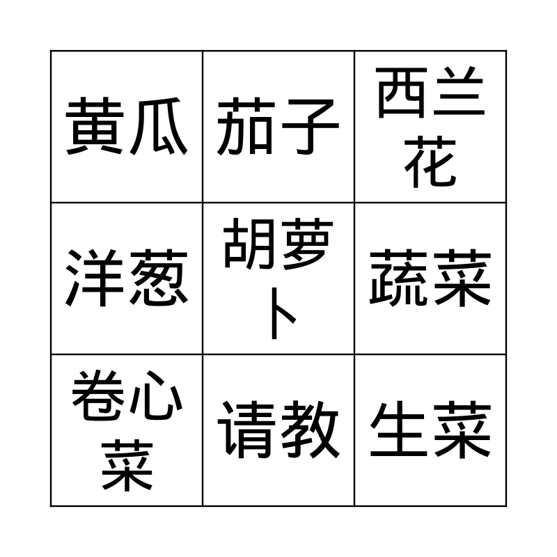 Vegetables (Chinese) Bingo Card