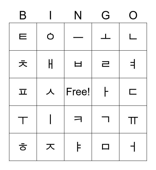 한글 빙고 Bingo Card
