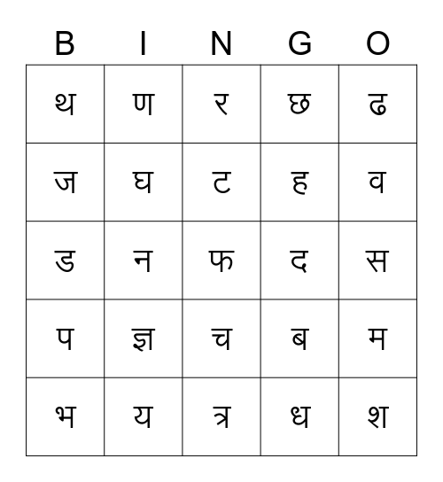 Hindi Alphabet Bingo Card