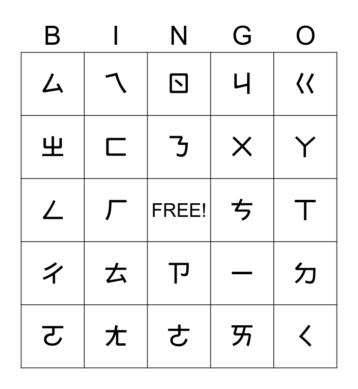 Chinese Alphabet Bingo Card