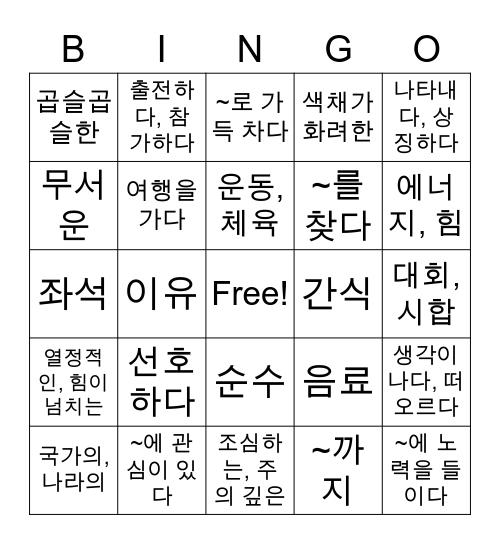 Korean Bingo Card