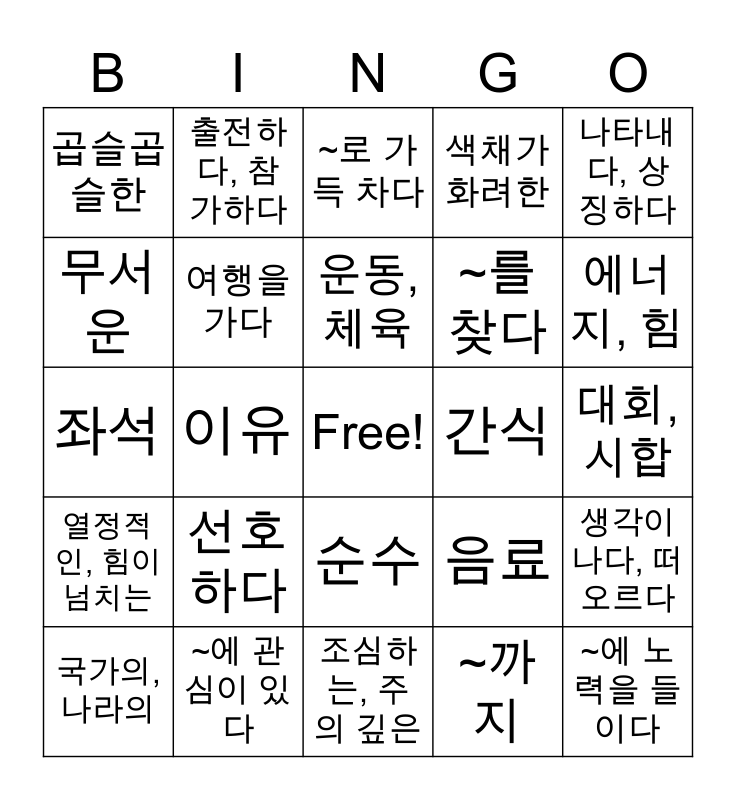 Korean Bingo Card