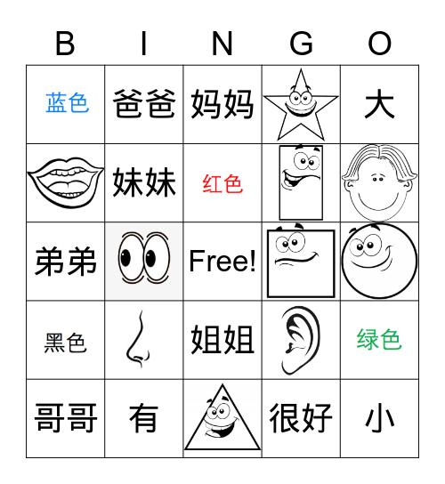 中文宾果 Bingo Card