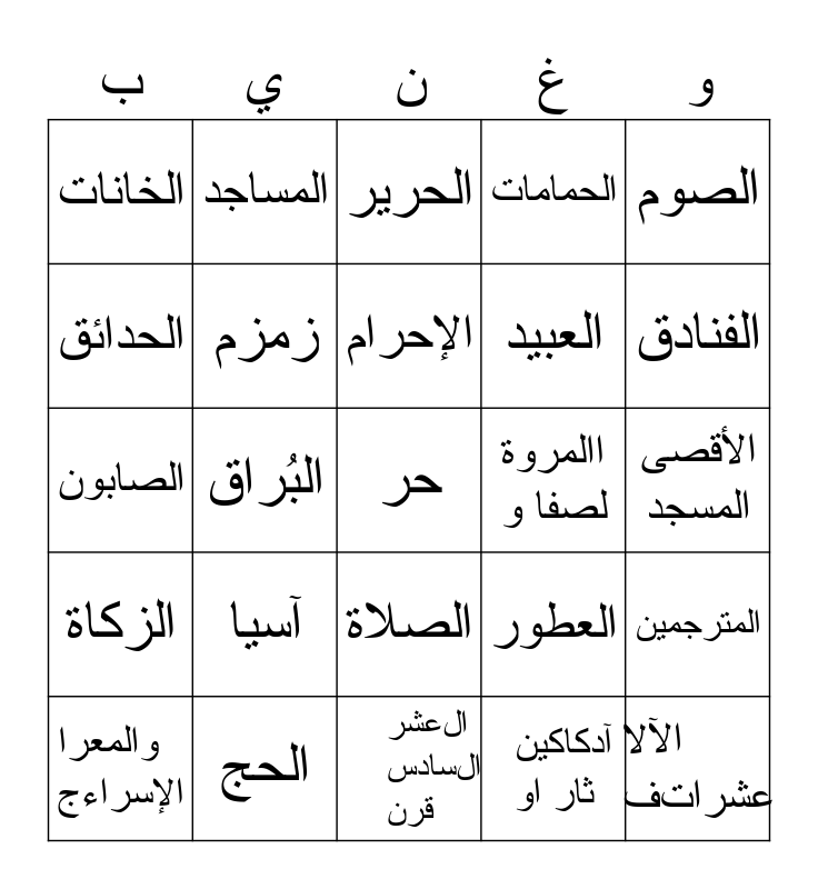 Arabic Bingo Card