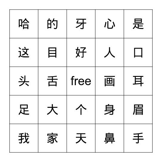 一级(Chinese Words Bingo) Bingo Card