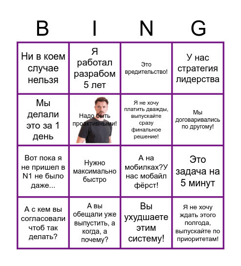 Product Sync Bingo Card