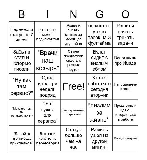 Медикал статус бинго Bingo Card