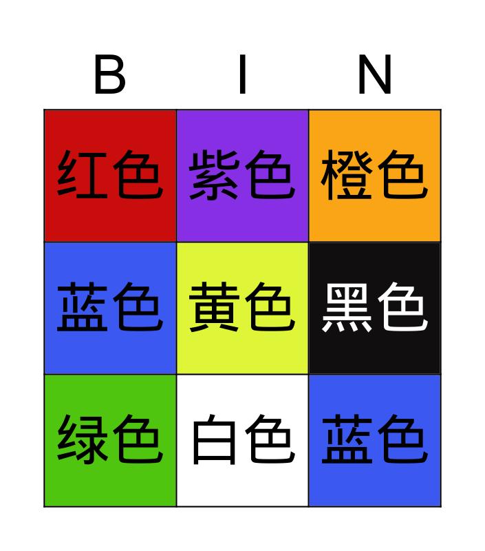 colour Bingo Card