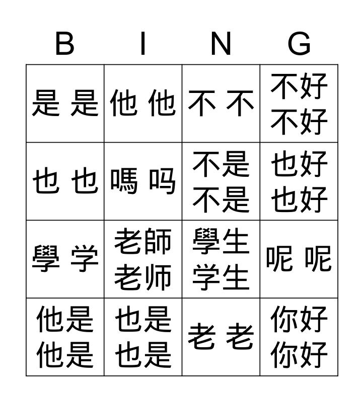 CH1L1  Bingo 4x4 Bingo Card