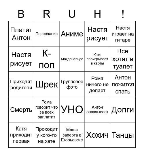 Собрание кринж Клаба бинго Bingo Card