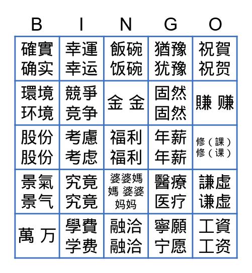 APCH L19 決定工作 Bingo Card