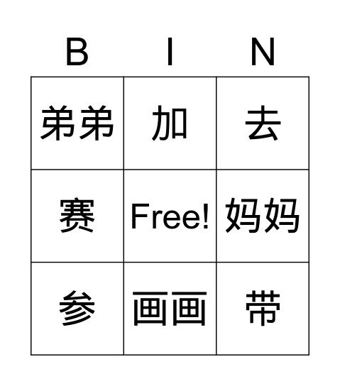 2B13句式 Bingo Card