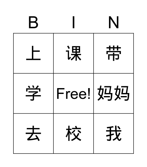 12 Bingo Card
