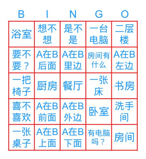 ESTC2 Lesson14 Text2 Bingo Card