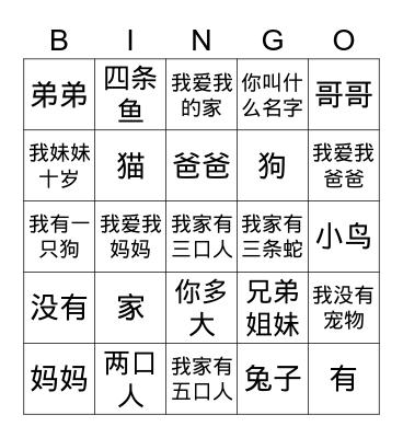 家人&宠物 Bingo Card
