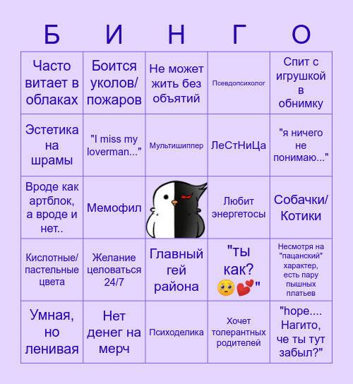 Терыч Bingo Card
