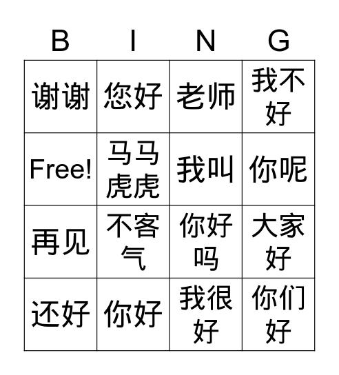 Chinese I Greetings Bingo Card