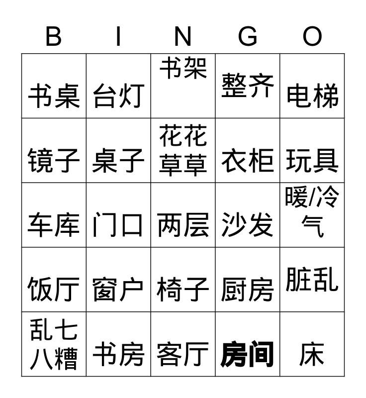 Y10-房子里有什么 Bingo Card
