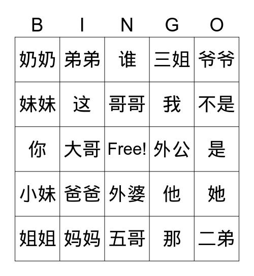 我的家人 Bingo Card