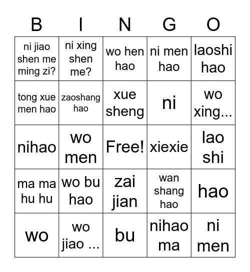 Hello_pinyin Bingo Card