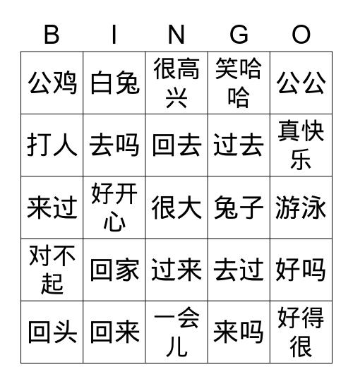 45 快读 book 2 Bingo Card
