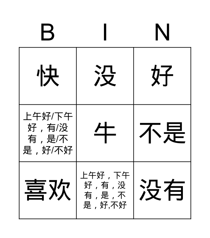 上午好 Bingo Card
