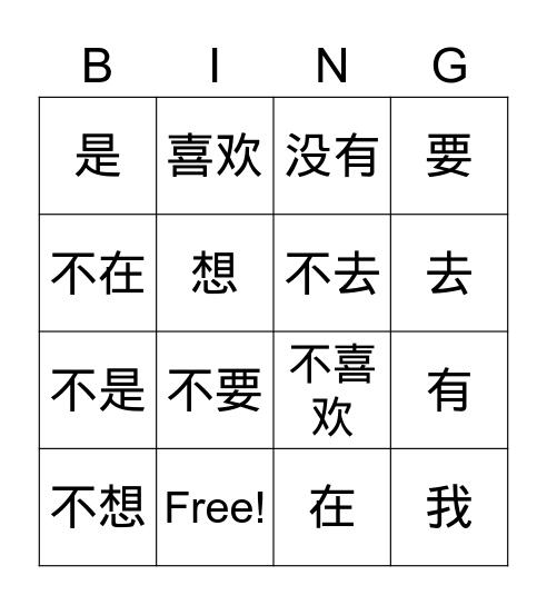 Super 7 Bingo Card