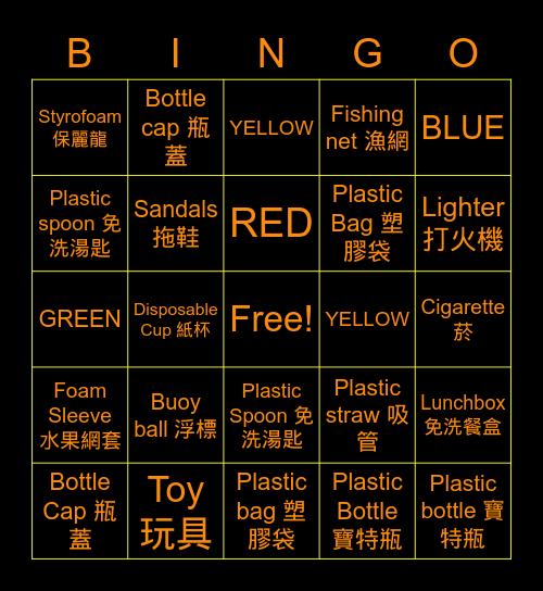 NXT Taiwan Coastal Cleanup Bingo Card
