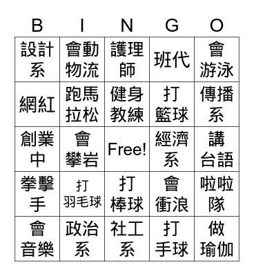 WELCOME PARTY 2020 Bingo Card
