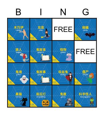 Chinese Halloween Vocabulary Bingo Card