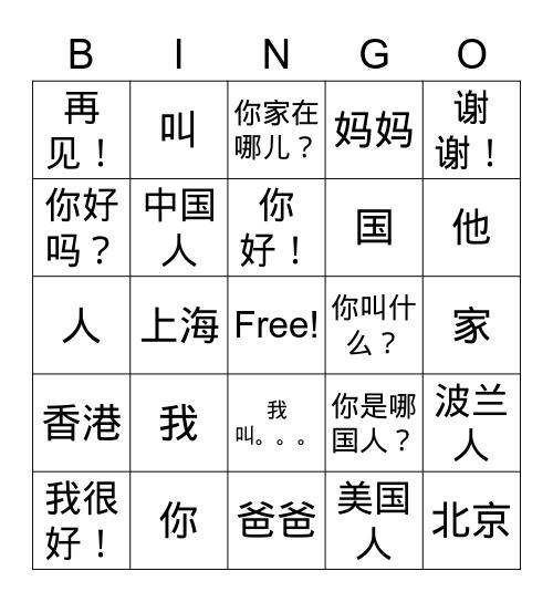 :) Bingo Card