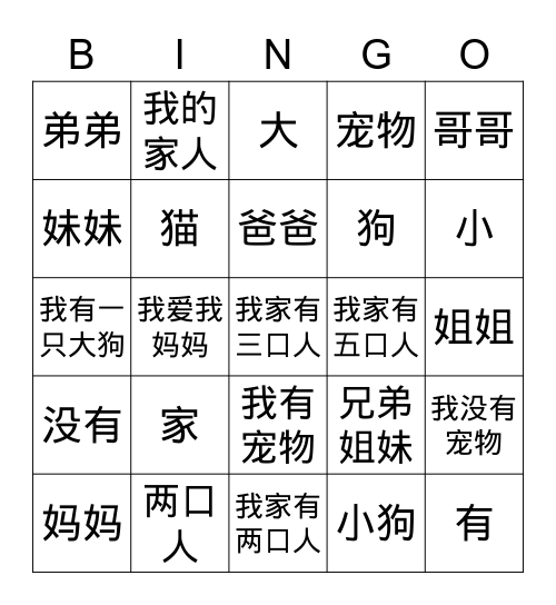 Jinbu 1 family and pets Bingo Card