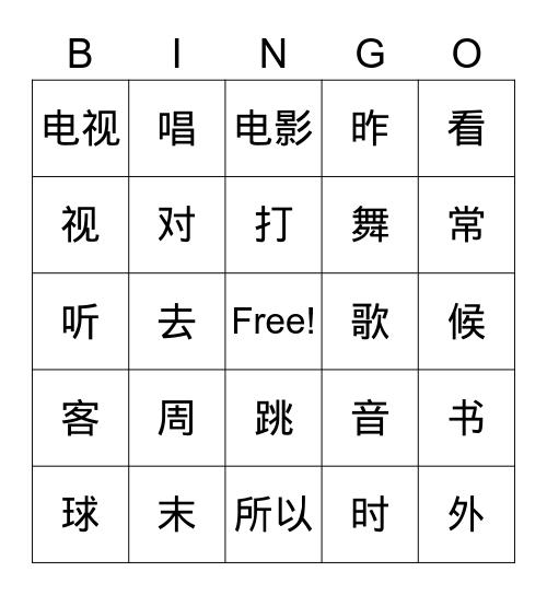 L4D1 Bingo Card