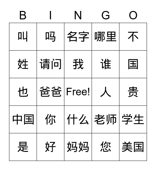 Chinese I Lesson 1 Review Bingo Card
