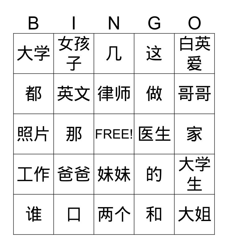 Chapter 2 vocabs Bingo Card