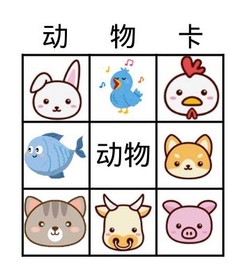 宾果 Bingo Card