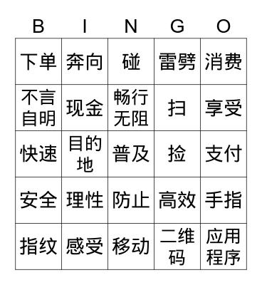无现金支付 Bingo Card