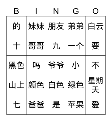 GK CH Q2 Bingo Card