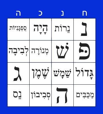 Chanukah Words & Letters Bingo Card