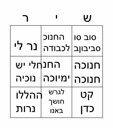 שירי חנוכה Bingo Card