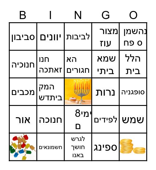 Hanukka Spectory Bingo Card