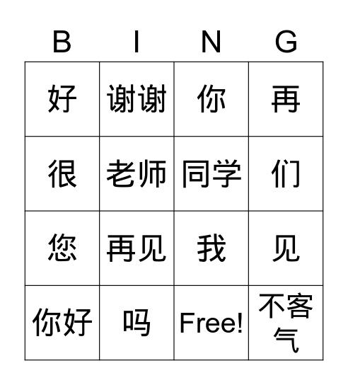 DCP L1 Vocab Bingo Card