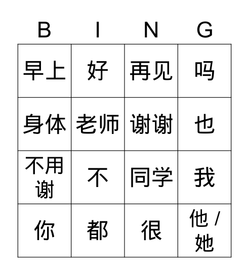 F5 Bingo Card