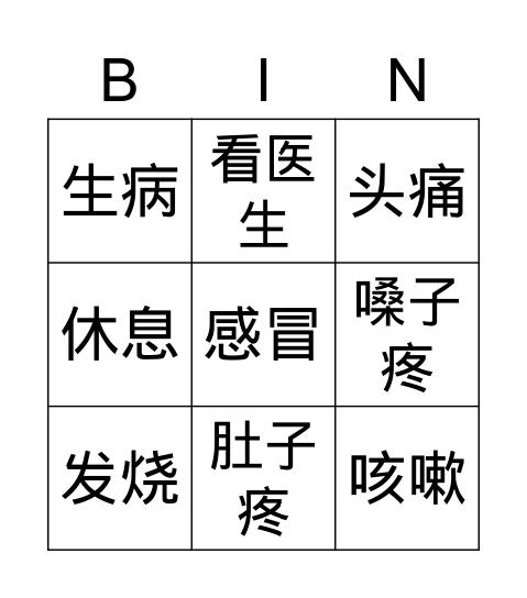 生病 Bingo Card