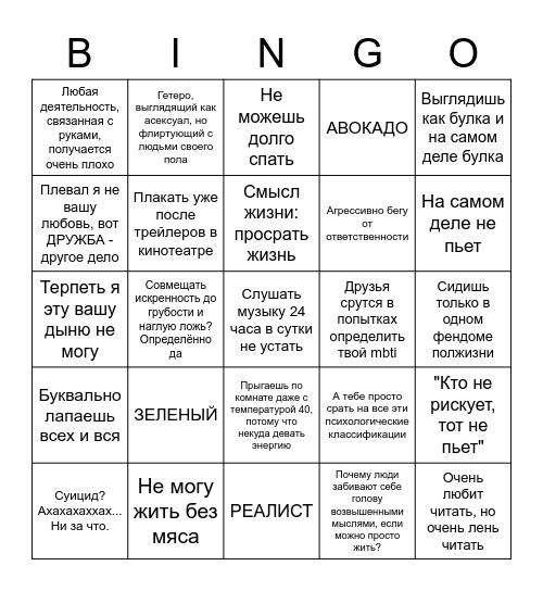 Сета Bingo Card