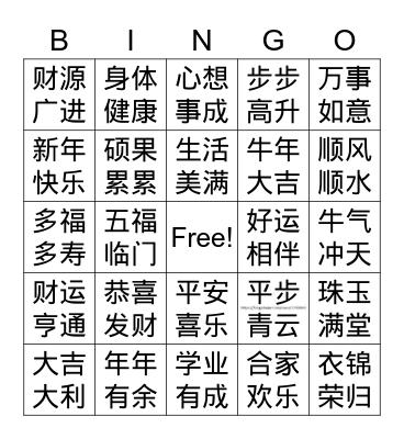 New Year Bingo Card