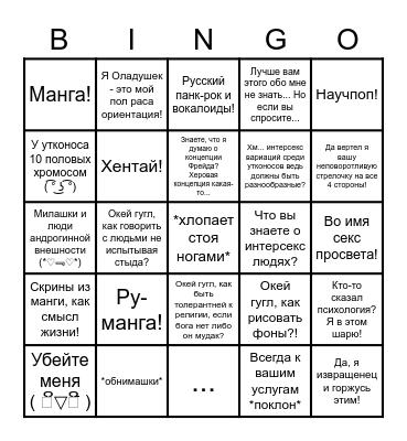 Лис Bingo Card